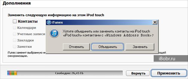 iTunes-C-2