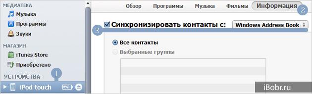 iTunes-C