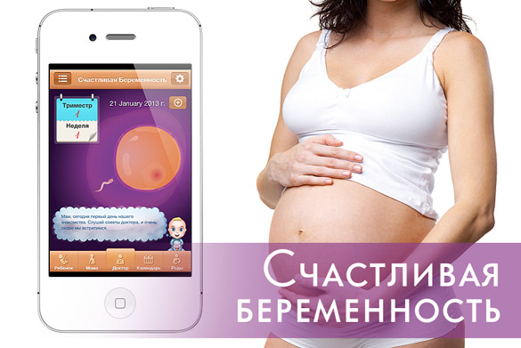 Для беременных на айфон
