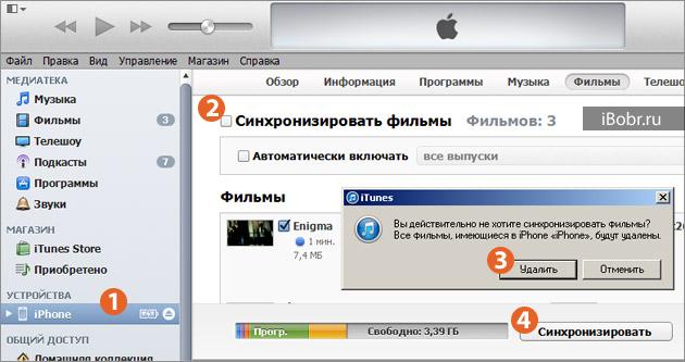 iTunes_Del