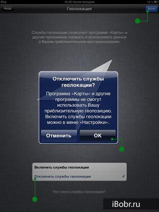 Up-iOS-10