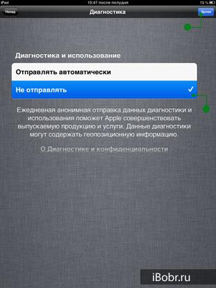 Up-iOS-12