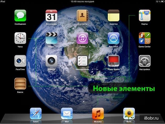 Up-iOS-14