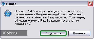 Up-iOS-2