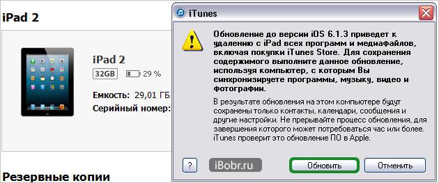 Up-iOS-3