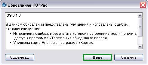 Up-iOS-4