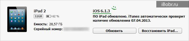 Up-iOS-7