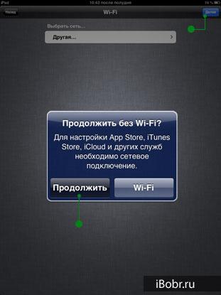 Up-iOS-9
