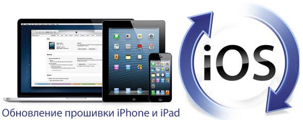 Update_iOS
