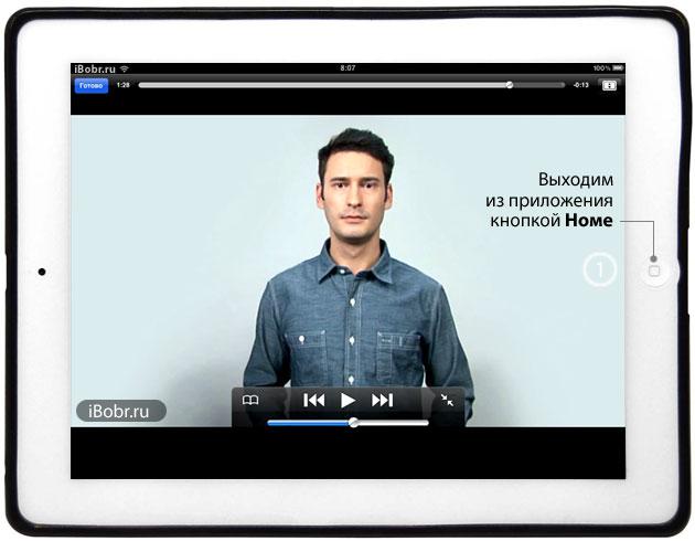 iOS-Vi-2