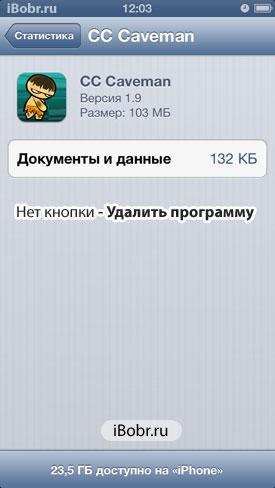 App-Del-6