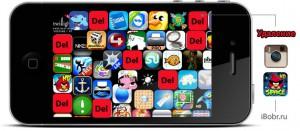 Apps-Del