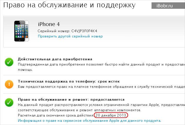 Как сделать чтобы iphone работал в россии