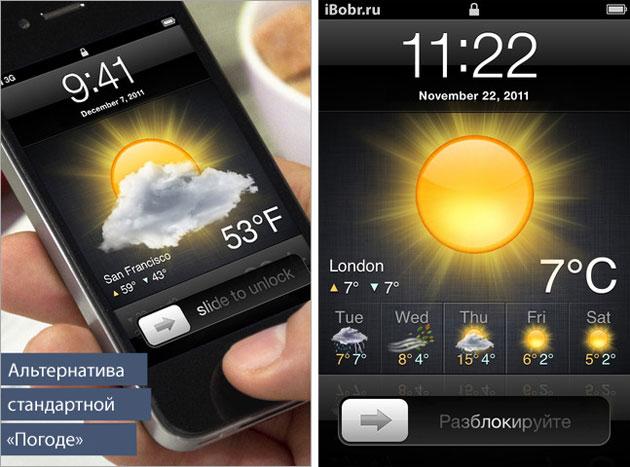 Скачать приложение погода на экране