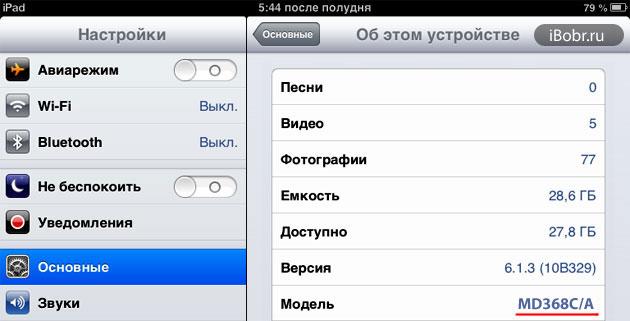 iPad-nom