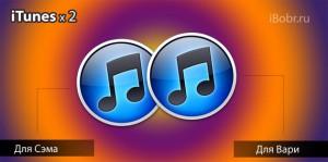Dva-iPhone