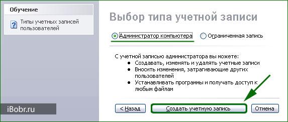 Как создать новую учетную запись на айфон 3