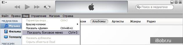 Menu-iTunes