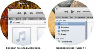 Menu-iTunes11
