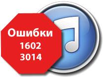 1602-3014