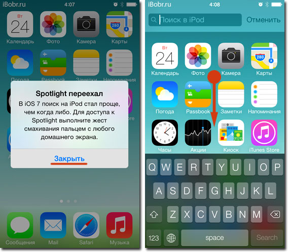 Activ-iOS7-4