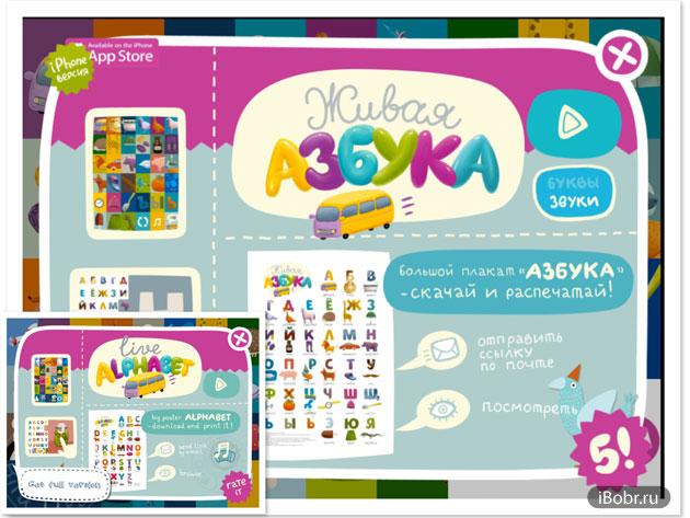 Azbuka-1
