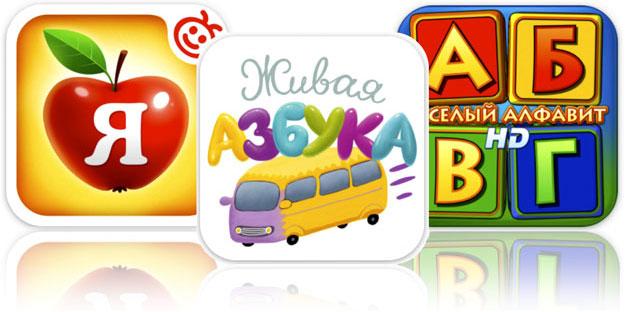 Azbuka-iPad