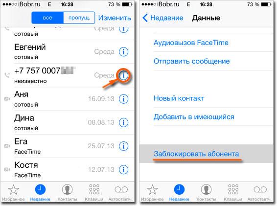 Черный список в iPhone с прошивкой iOS 7