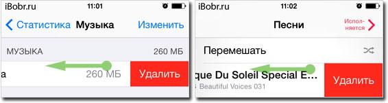 Удаление музыки в iOS 7