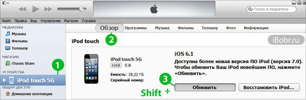 Update-iOS-7