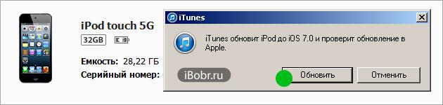 iPod-iOS-7