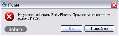 iTunes-1602