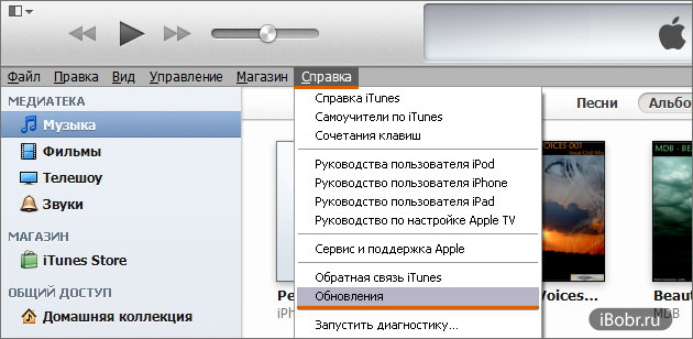 iTunes_upd-1