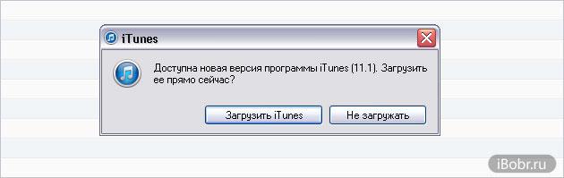 iTunes_upd-2