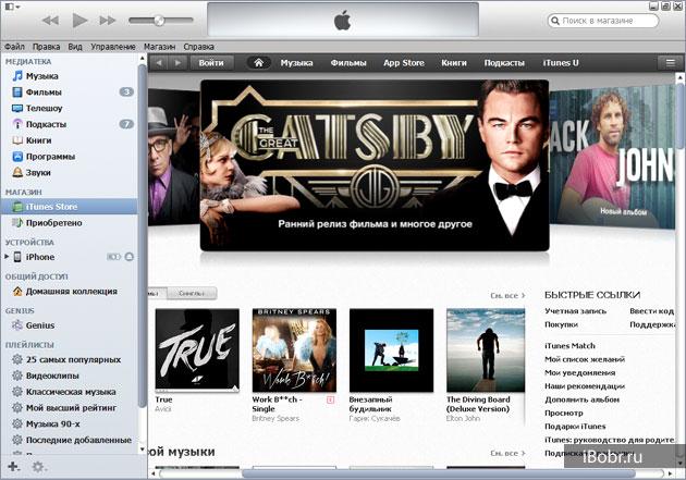 iTunes_upd-5