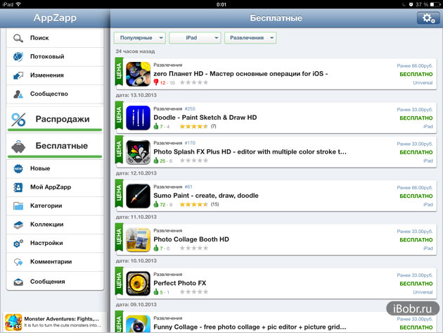 AppZapp-10
