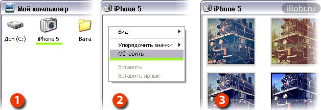 Как сделать так чтобы айфон видело как флешку