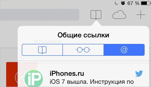 iPad_iOS7-13