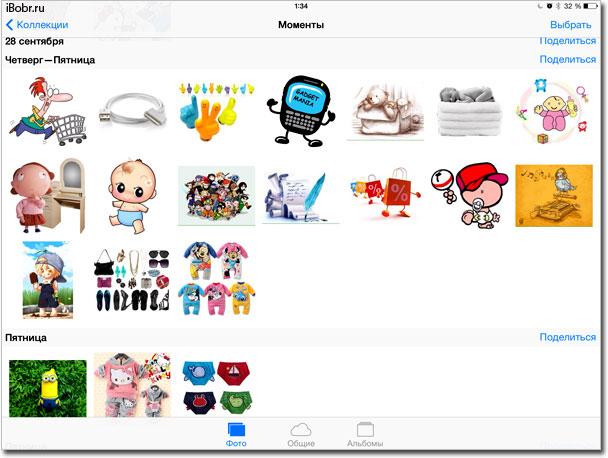 iPad_iOS7-5