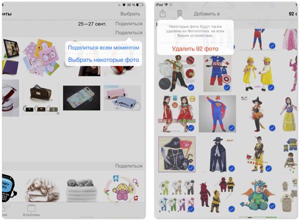 iPad_iOS7-9