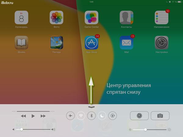 iPad_iOS7_3