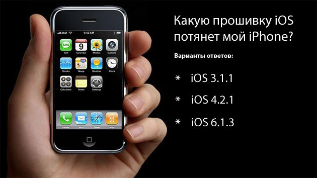 iPhone_iOS