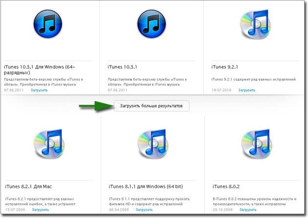 Old-iTunes-1