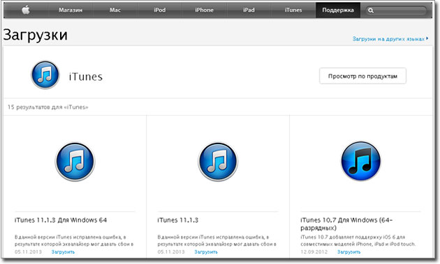 Old-iTunes