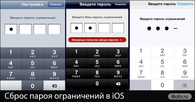 не помню пароль разблокировки айфона