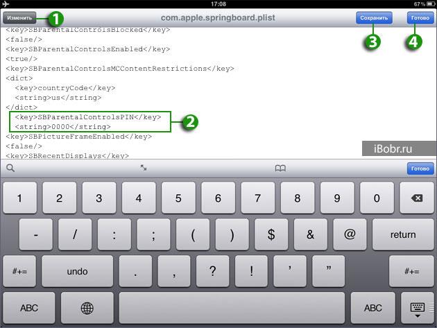 iPad-Pass1
