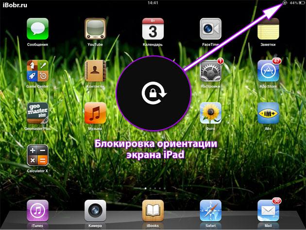Как сделать так чтобы экран айфона не переворачивался