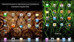 iPad-povorot
