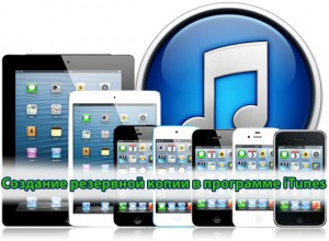 Backup-iTunes