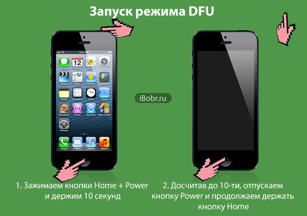 DFU_Run